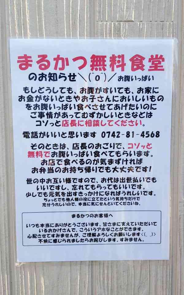 「まるかつ無料食堂」について | とんかつ屋まるかつ(奈良県奈良市)