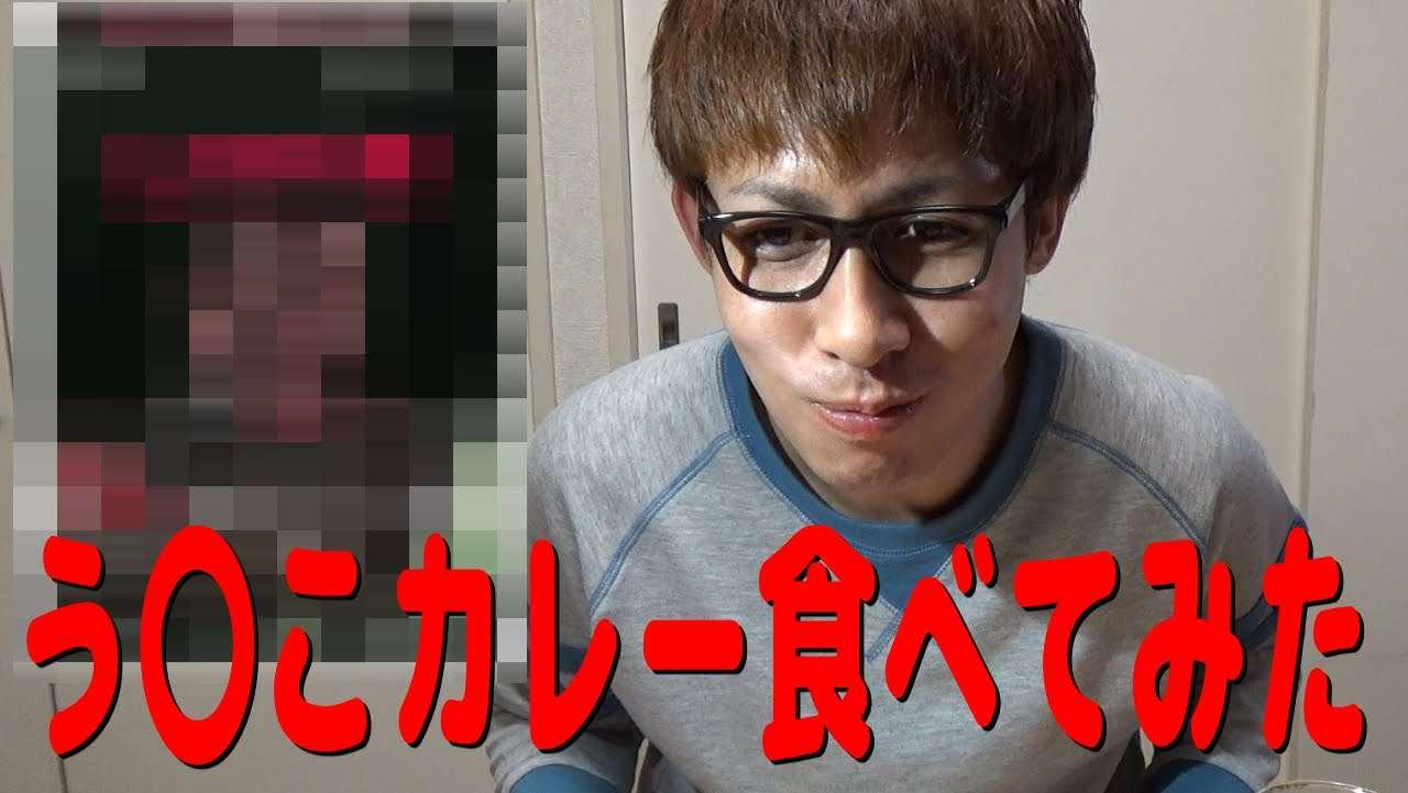 【食レポ】ムカデ人間 う〇こカレーを食べてみた! - YouTube
