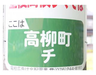 石川県の七不思議? 住所に「イロハ」「甲乙丙」「子丑寅」など謎の地名が | マイナビニュース