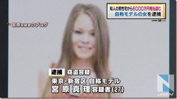 6000万相当を窃盗か 自称モデルの27歳女を逮捕