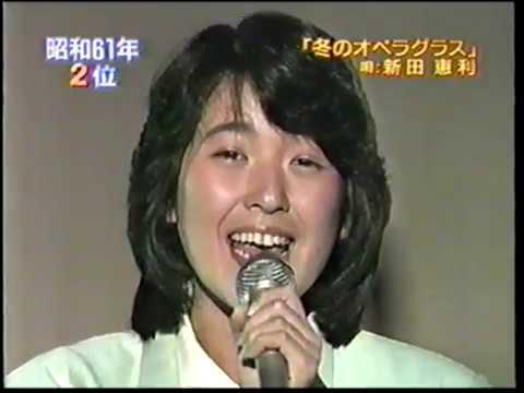 新田恵利 冬のオペラグラス(1986) - YouTube