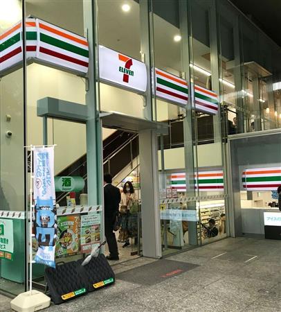 セブン、ネットコンビニを展開へ スマホで注文→自宅で受け取り 北海道から全国へ - SankeiBiz(サンケイビズ)