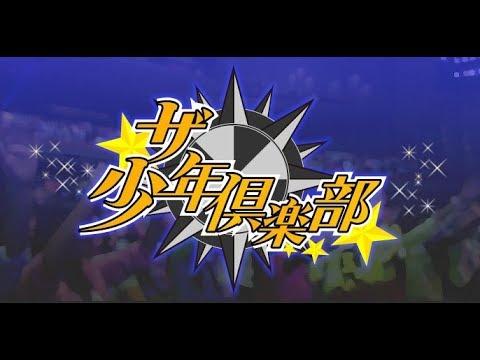 ザ少年倶楽部 2018年5月4日 180504 A.B.C-Z新曲、King&Princeデビュー曲初披露! - YouTube