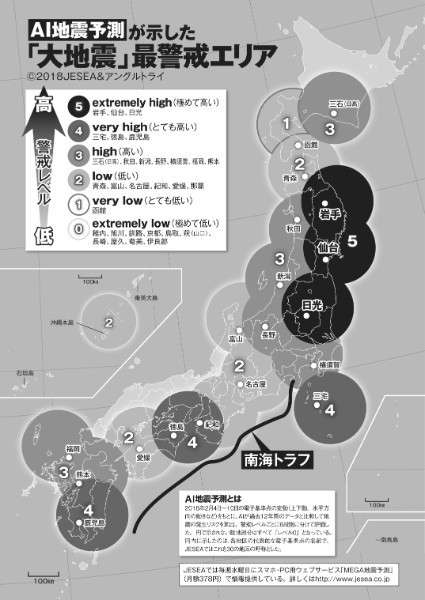 AI地震予測が示した「大地震」最警戒エリア(NEWS ポストセブン) - Yahoo!ニュース