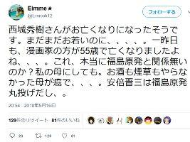 【またこれw】共産党支持者「西城秀樹さんがお亡くなりになったそうです⇒ 安倍が悪い   もえるあじあ(・∀・)