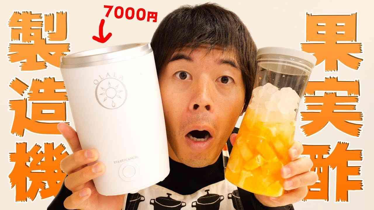 7000円のフルーツビネガーメーカーがやってきた! - YouTube