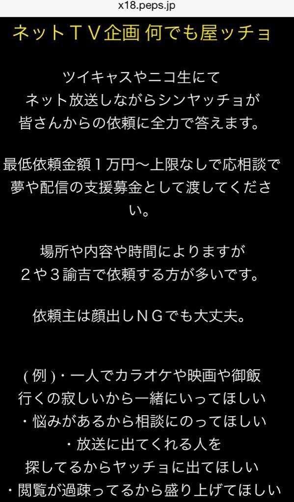 なんでも屋っちょの被害者たち   大原誠治のブログ (しんやっちょ)