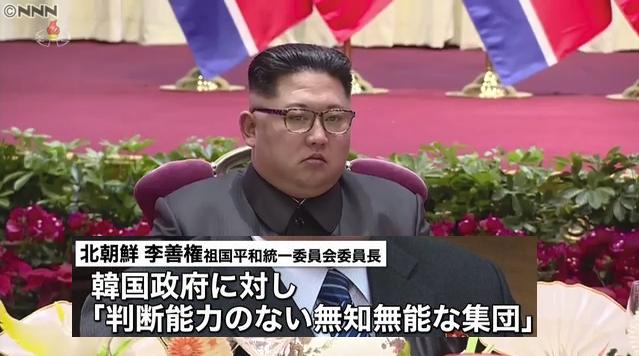 【速報】核廃棄を求められた北朝鮮が逆ギレ「韓国は無知無能で人間のクズども」※原文ママ | netgeek