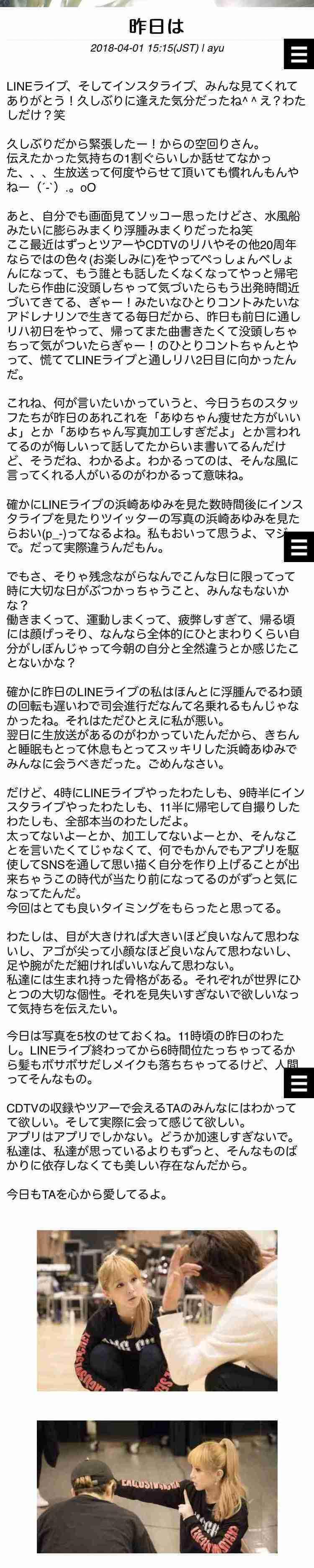 浜崎あゆみが「洗いたての子犬感」 ライブ後の「濡れ髪」ショットに反響