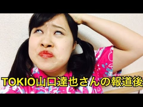 TOKIO山口達也さんの報道後、皆の周りに1人はいるであろう痛いやつ。 - YouTube