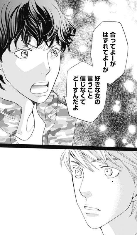 【ネタバレ注意】花のち晴れ原作読んでる方語りませんか?
