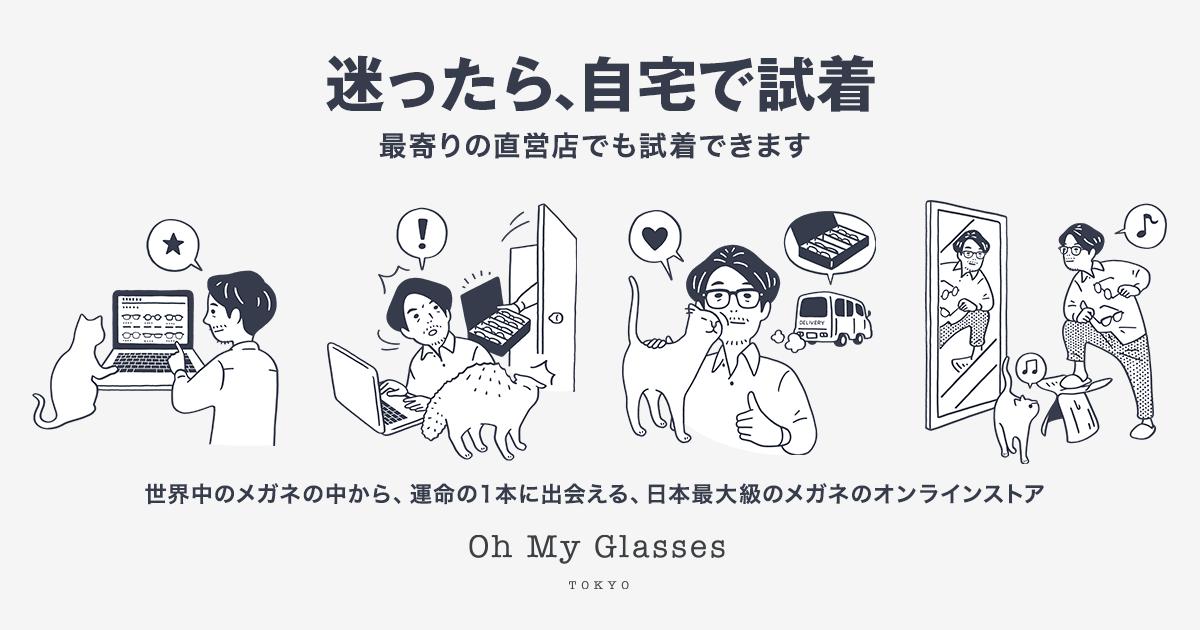 オーマイグラス   メガネ(めがね・眼鏡)・サングラス通販・試着