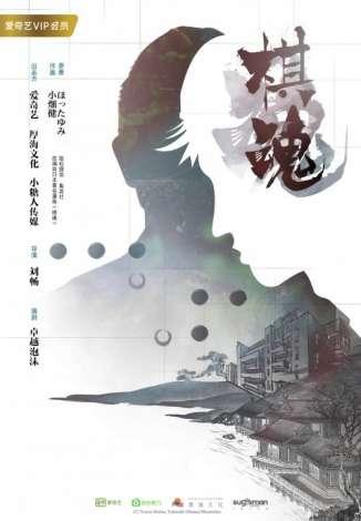 『ヒカルの碁』中国で世界初実写ドラマ化 大手動画サイト「愛奇芸」で来夏放映へ
