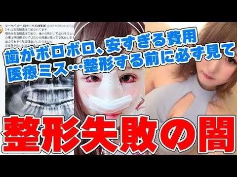 【美容整形の闇】顔や輪郭の整形に失敗した女性達…顔が腫れ歯がボロボロに…【韓国】 - YouTube