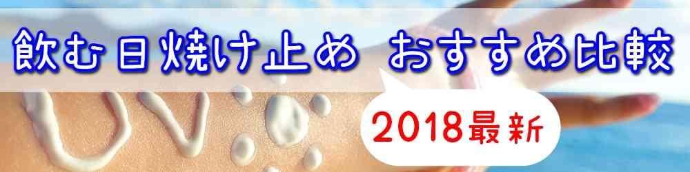 飲む日焼け止めサプリのおすすめ比較【2018最新】