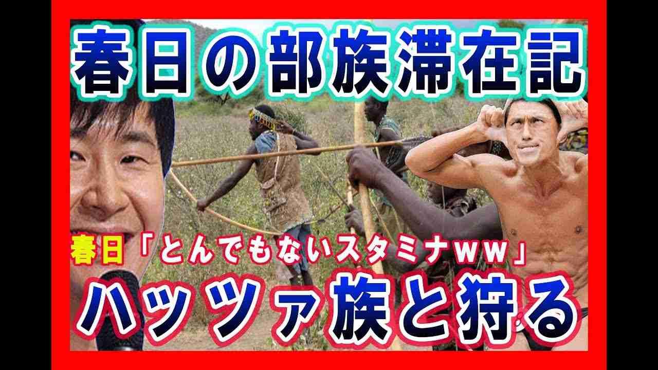 オードリー春日の「部族滞在記」、タンザニアのハッツァ族と狩りをする。イヌの扱いがヒド過ぎるww - YouTube