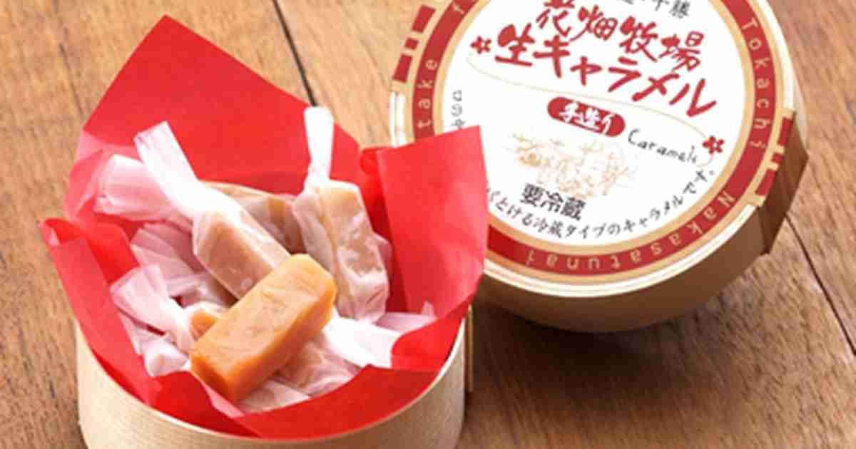 花畑牧場の生キャラメル by かきふりゃー 【クックパッド】 簡単おいしいみんなのレシピが289万品
