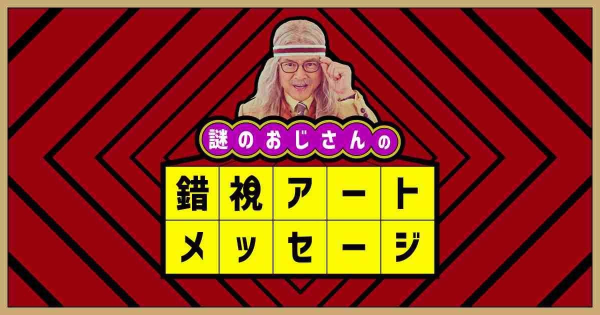 謎のおじさんの錯視アートメッセージ|totoオフィシャルサイト