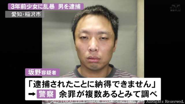 警察が顔写真公開…16歳少女押し倒し畑で乱暴 3年前の事件で33歳男逮捕 余罪複数か 愛知 東海テレビNEWS