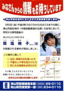 <解決へ>岡山・少女殺害事件で勝田州彦服役囚の逮捕状請求へ | Real News On-line!