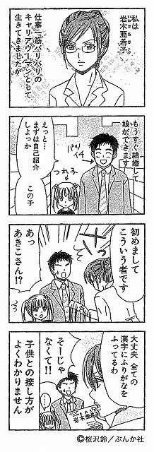 綾瀬はるか、初の義母役で新境地!夫役は竹野内豊 4コマ漫画原作「義母と娘のブルース」