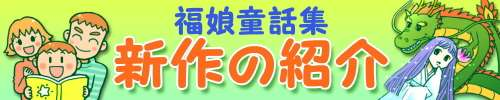 キジ娘 <福娘童話集 きょうの新作昔話>