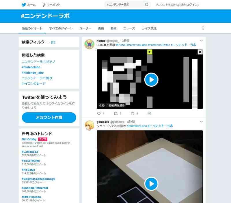 「Nintendo Labo」でスゴイ作品が続々と作られていてハッシュタグを追うのがめっちゃ楽しい話 【山村智美の「ぼくらとゲームの」】 - GAME Watch