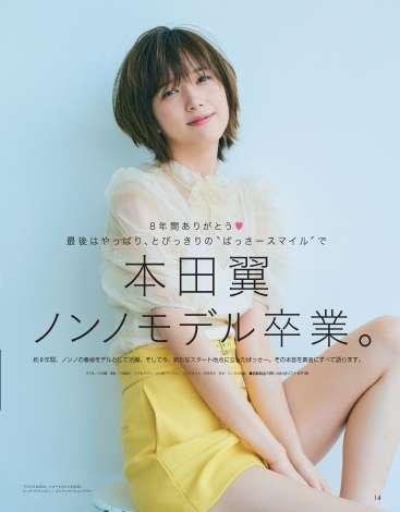 本田翼「non-noモデル」卒業 ラスト表紙撮影で「途中から涙が出てきてしまって…」