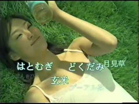 2002 水川あさみ 爽健美茶 CM - YouTube
