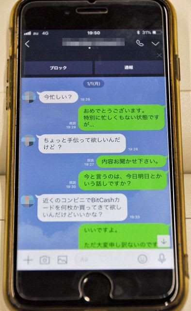 LINE乗っ取り詐欺注意 なりすまし横行 - 神奈川新聞社
