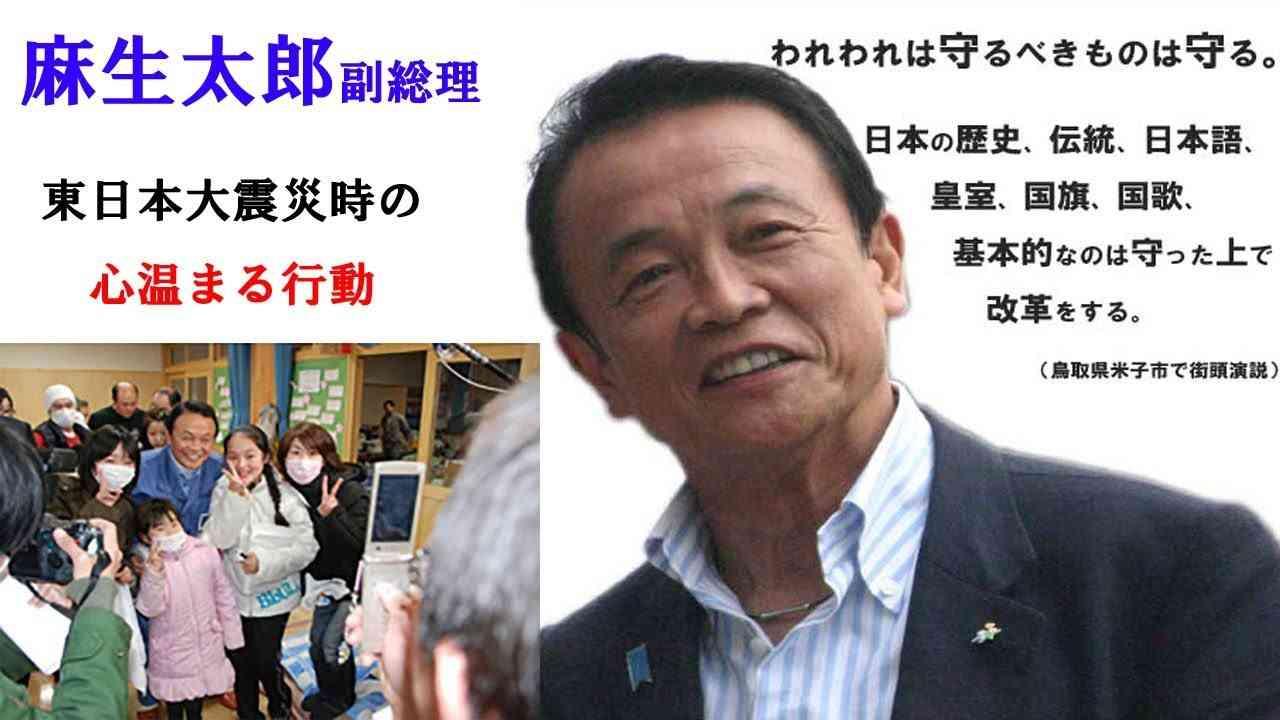 麻生太郎副総理  東日本大震災時、被災者への心温まる対応 - YouTube