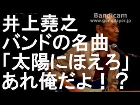 井上堯之バンドの名曲「太陽にほえろのテーマ」あれ俺だよ!? - YouTube