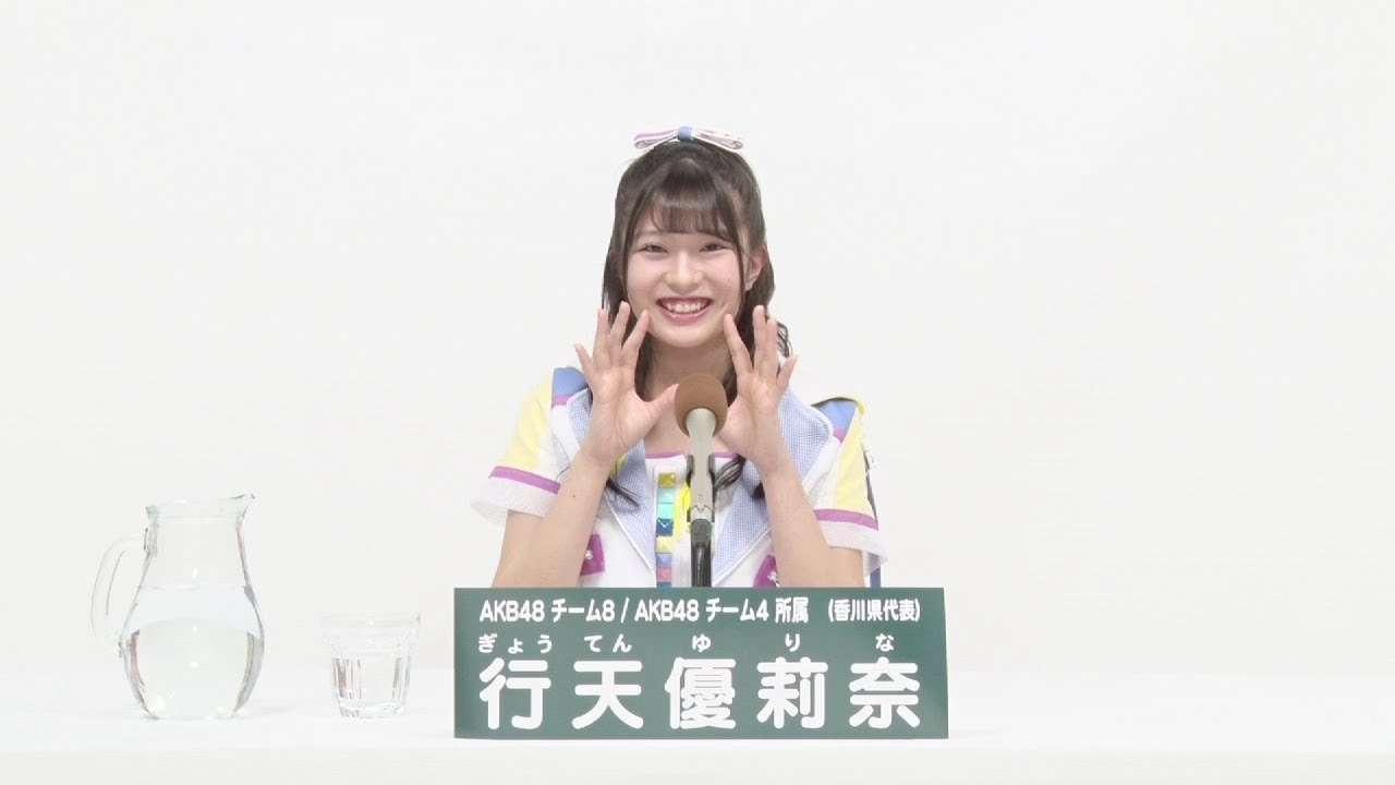 AKB48 Team 8 / AKB48 Team 4  行天 優莉奈 (YURINA GYOTEN) - YouTube