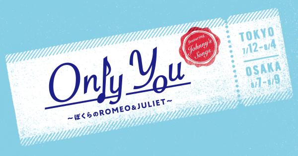 増田貴久主演舞台「Only You(オンリー・ユー)」公式|東京グローブ座