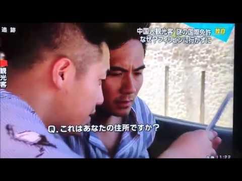 訪日中国人のほとんどが偽造国際免許証が明るみに、それを認識して貸す日本の悪質レンタカー会社 - YouTube