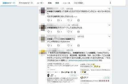「同級生」成り済ましも=「名乗ったら取材殺到」-ネット投稿相次ぐ・新潟女児殺害:時事ドットコム