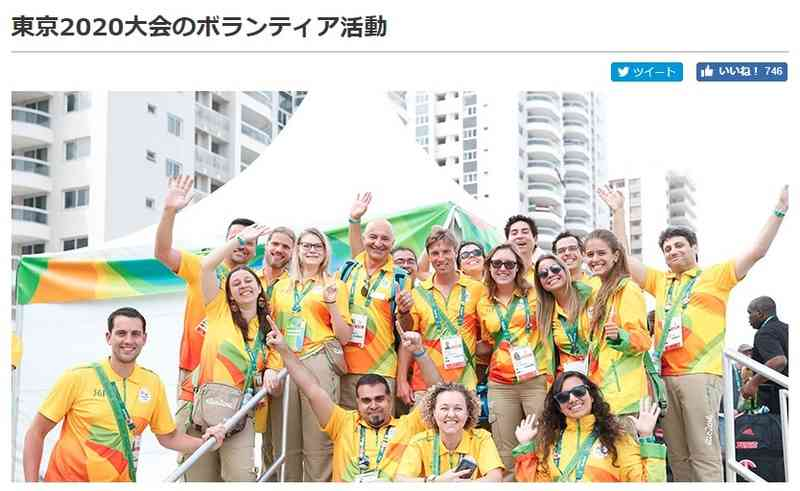 交通費・宿泊費支給せず10日以上8時間活動… 東京五輪ボランティア案に批判の声「有償にしろ」 11万人動員予定