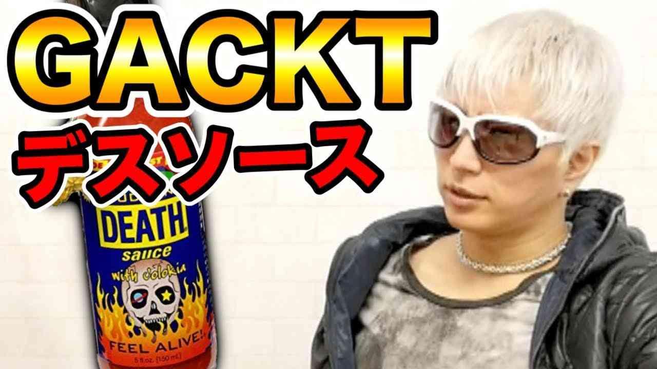 GACKTさんにデスソース飲ませたら衝撃の結果に!!!! - YouTube