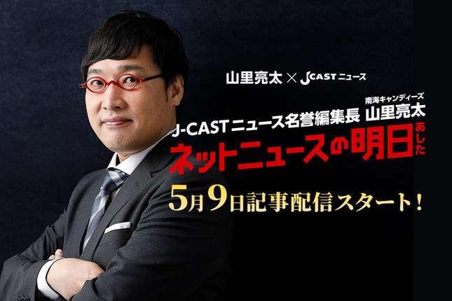 南キャン・山里亮太さん「名誉編集長」に J-CASTで「ネットニュースの明日」始動