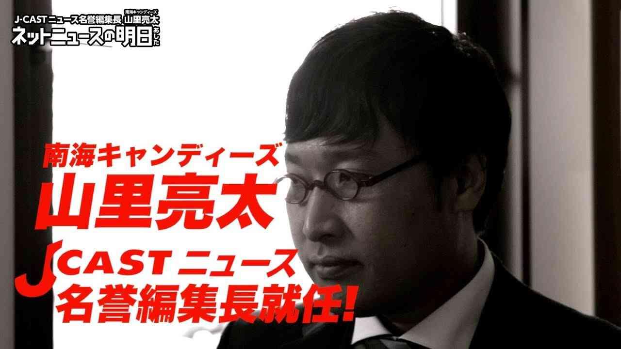 南海キャンディーズ山里亮太、J-CASTニュース名誉編集長就任!〜山里、J-CASTに降り立つ編〜 - YouTube