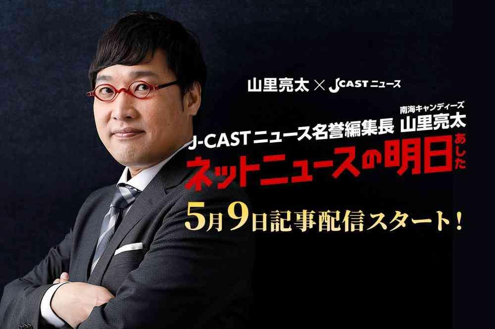 南キャン・山里亮太さん「名誉編集長」に J-CASTで「ネットニュースの明日」始動 : J-CASTニュース