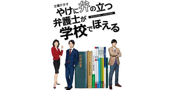 やけに弁の立つ弁護士が学校でほえる(やけ弁) | NHK 土曜ドラマ