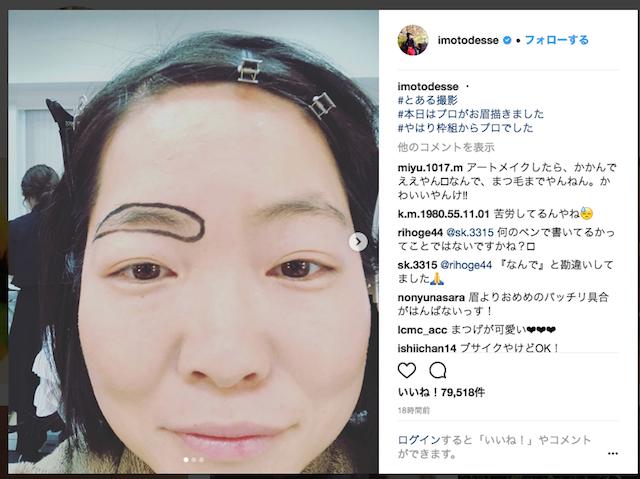 """イモトアヤコが""""プロ仕様""""の眉毛メイク過程を公開「匠の技」"""