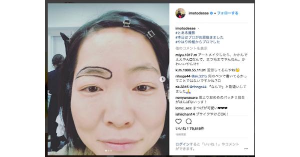 """イモトが""""プロ仕様""""の眉毛メイク過程を公開!「匠の技」「確かにキレイ」注目集まるっ - 耳マン"""