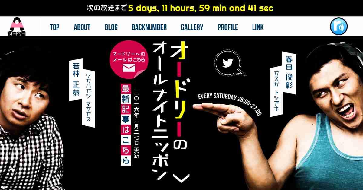 オードリーのオールナイトニッポン 毎週土曜 25:00~27:00 ラジオFM93+AM1242 ニッポン放送