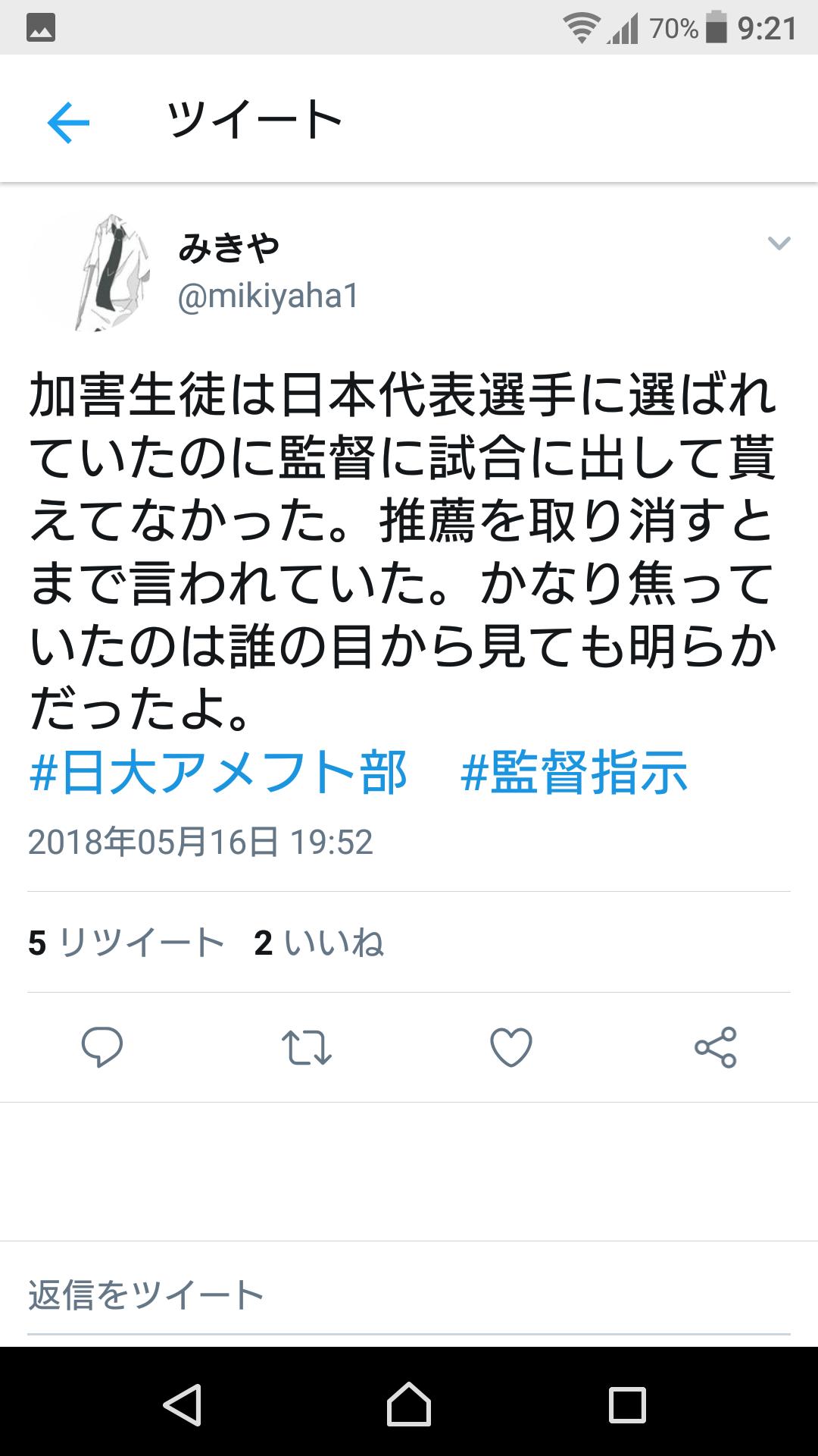 日本大アメフト部ラフプレー問題 監督、試合前に「1人つぶしてこい」と選手に指示か