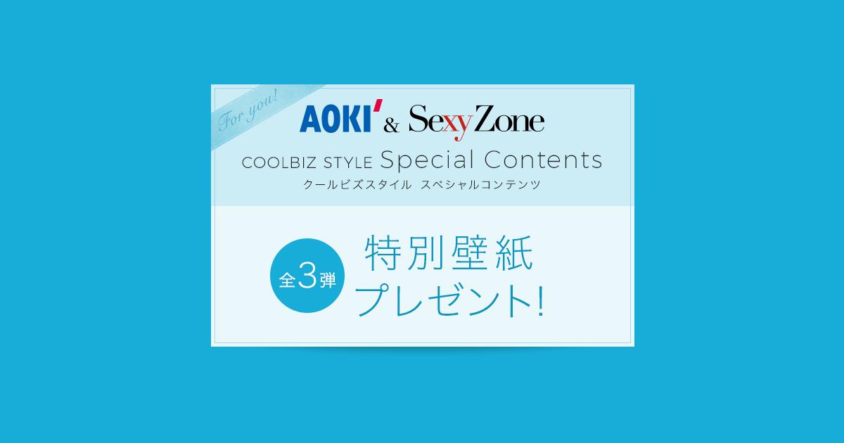 AOKI&SexyZoneスペシャル企画 クールビズスタイルスペシャルコンテンツ壁紙ダウンロード【AOKI公式通販】