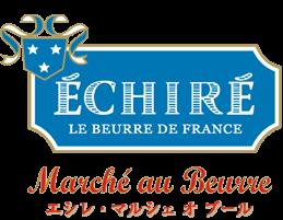 フランス産発酵バター「エシレ」専門店エシレ・マルシェ オ ブール