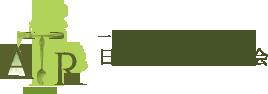 (一社)日本アロマ蒸留協会 オフィシャルページ | 一般社団法人日本アロマ蒸留協会は、キッチン蒸留を通した、生活に密着した実践型アロマテラピーの普及と発展を目指す非営利団体です。キッチン蒸留の資格講座の運営、イベントやセミナーの開催、キッチン蒸留から生まれる3つのATR(アートゥル)のレシピ開発、学術研究の実施・支援などを行っています。