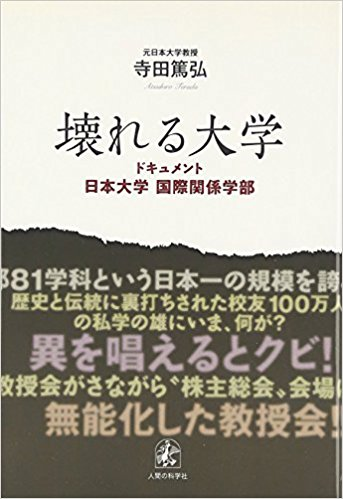 壊れる日本大学   敬天新聞